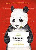 Ефим Шифрин -Я большая панда