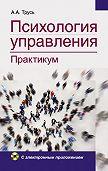 Александр Трусь -Психология управления. Практикум
