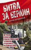 Дмитрий Лелюшенко -Битва за Берлин. Сборник воспоминаний