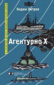 Вадим Хитров -«АгентурноХ»