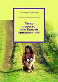 Виктория Трелина - Легко и просто, или Кризис тридцати лет