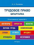 А. Потапова -Шпаргалка по трудовому праву. Учебное пособие