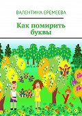 Валентина Еремеева -Как помирить буквы