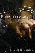 Виктория Королёва -Если ты со мной…