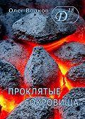 Олег Волков -Проклятые сокровища
