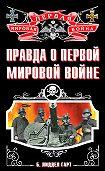 Генри Бэзил Лиддел Гарт - Правда о Первой Мировой войне