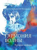 Никита Замеховский-Мегалокарди -Гармония волны. История серфера