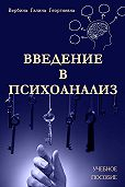 Галина Вербина -Введение в психоанализ