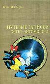 Виталий Забирко -Путевые записки эстет-энтомолога