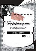 М. М. Кириллов - Перерождение (история болезни). Книга пятая. 2005 г.