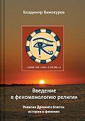 Владимир Винокуров - Введение в феноменологию религии