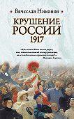 В. А. Никонов -Крушение России. 1917