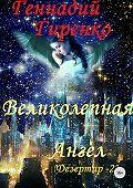 Геннадий Гиренко -Великолепная Ангел. Дезертир 2