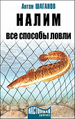 Антон Шаганов - Налим. Все способы ловли