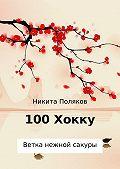 Никита Поляков -100 хокку. Ветка нежной сакуры
