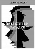 Женя Маркер -Детективы-загадки (сборник)