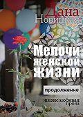 Дана Новицкая - Мелочи женской жизни. Жизнелюбивая проза. Продолжение