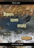 Александр Беард -Вернуть время вперёд. Новоенебо