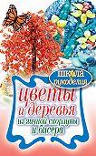 Антонина Спицына -Цветы и деревья из яичной скорлупы и бисера