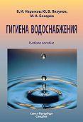Юрий Лизунов -Гигиена водоснабжения. Учебное пособие