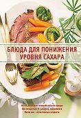 И. А. Михайлова -Блюда для понижения уровня сахара