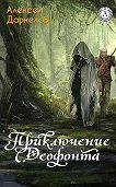 Алексей Даркелов - Приключение Деофонта