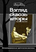 Андрей Райдер - Взгляд сквозь шторы. 100 пикантных историй, которые разбудят ваши фантазии
