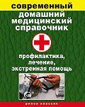 Виктор Зайцев -Современный домашний медицинский справочник. Профилактика, лечение, экстренная помощь