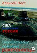 Алексей Наст -Стратегические подводные ракетоносцы