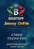 Дмитрий Бекетов -Стихи. Песни.Рэп