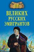 Екатерина Честнова -100 великих русских эмигрантов