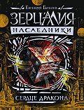 Евгений Гаглоев -Сердце дракона