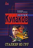 Сергей Кулаков -Сталкер из ГРУ
