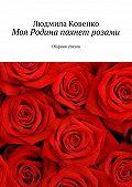 Людмила Ковенко -Моя Родина пахнет розами. Сборник стихов
