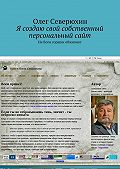 Олег Васильевич Северюхин -Я создаю свой собственный персональныйсайт
