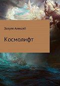Алексей Зозуля -Космолифт