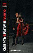 Георгий Ланской - Смерть в ритме танго