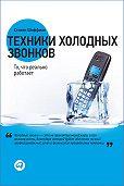 Стивен Шиффман -Техники холодных звонков. То, что реально работает