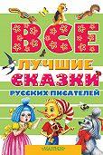 Андрей Платонов -Все лучшие сказки русских писателей (сборник)
