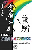 Юрий Лигун -Сказки для бабушек (книжка с привкусом оливье)