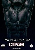 Марина Кистяева -Страж. Дилогия