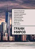 Вадим Кузнецов -Грани миров