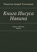 Андрей Тихомиров -Книга Иисуса Навина. Наука оВетхом Завете