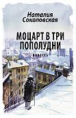 Наталия Соколовская -Моцарт в три пополудни