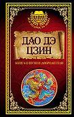 Лао-цзы, Ле-цзы,  Лао-цзы - Дао дэ Цзин. Книга о Пути и Добродетели (сборник)