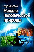 Георгий Шевяков - Начала человеческой природы