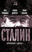 Лев Троцкий, Исаак Дойчер, Тони Клифф - Сталин. Красный «царь» (сборник)