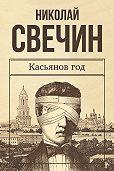 Николай Свечин -Касьянов год