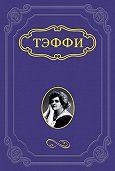 Надежда Тэффи -Два романа с иностранцами