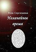 Роза Сергазиева -Нелинейное время